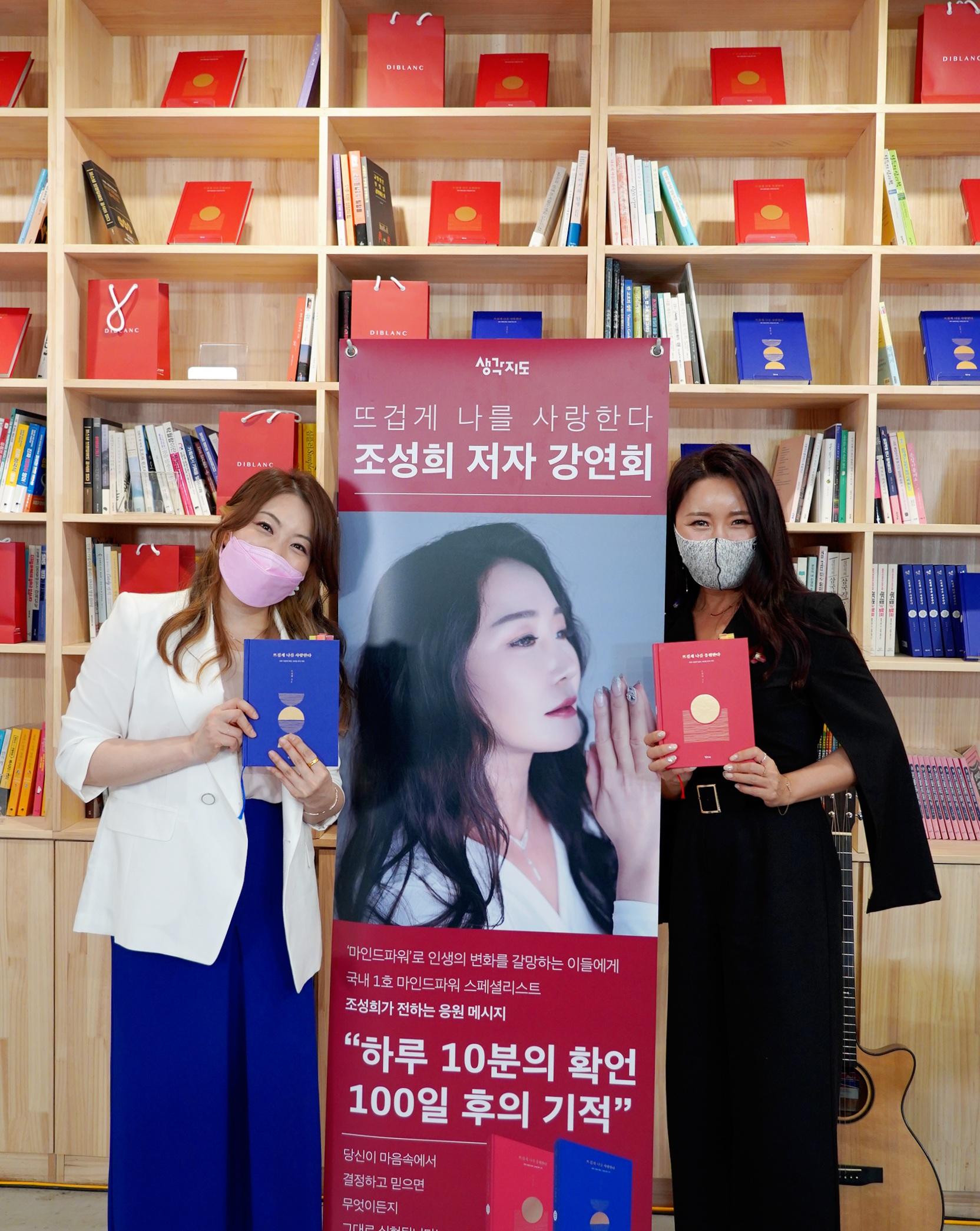 온앤오프 뮤직북콘, 성공적 개최.. 조성희 인기몰이
