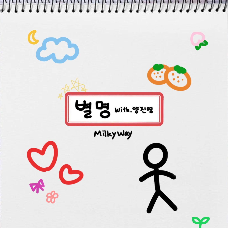 밀키웨이(Milktway), 6월 3일 신곡 '별명' 발매