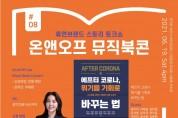 제8회 '온앤오프 뮤직북콘' 오는 19일 개최