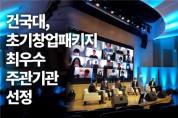 건국대학교, 중기부 2021 초기창업패키지 '최우수' 주관기관 선정
