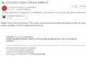 안랩, 다양한 업무메일 회신으로 유포되는 악성코드 주의 당부