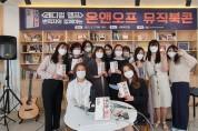 온앤오프 뮤직북콘, K-BOOK과 K-POP의 만남