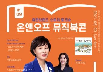 제9회 온앤오프 뮤직북콘 개최, 온라인관람 인기