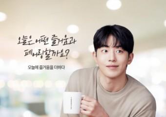 투썸플레이스, 배우 남주혁 3년 연속 모델 선정