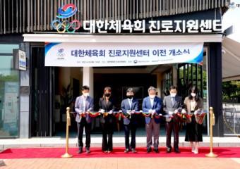 대한체육회 진로지원센터, 이전 개소식 및 선수 간담회 개최