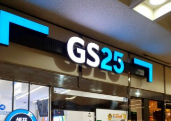 GS25, ADT캡스와 업무 협약 통해 무인편의점 보안 솔루션 개발